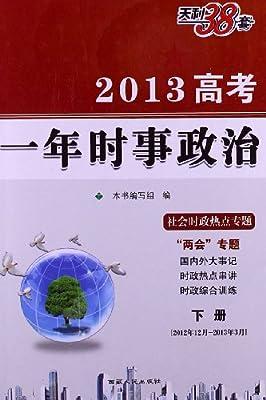 天利38套•社会时政热点专题:高考一年时事政治.pdf