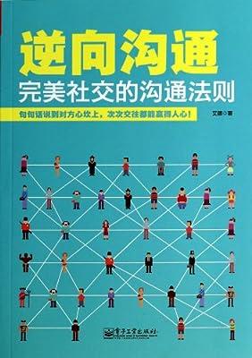 逆向沟通:完美社交的沟通法则.pdf