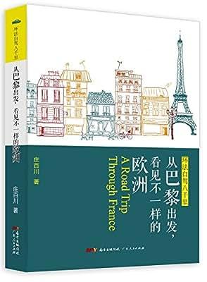 环法自驾八千里:从巴黎出发,看见不一样的欧洲.pdf