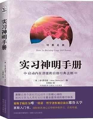 实习神明手册.pdf