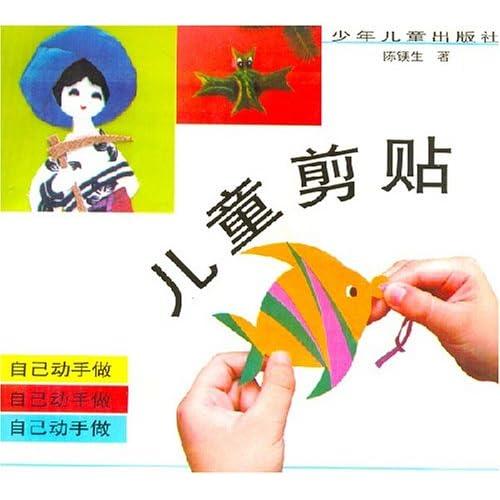 儿童剪纸 自己动手做图片