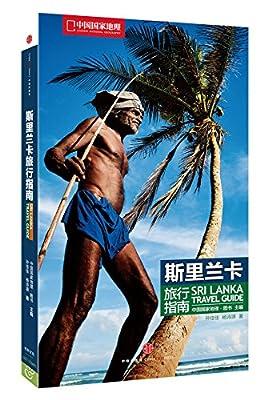 中国国家地理:斯里兰卡旅行指南.pdf