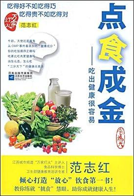 点食成金:吃出健康很容易.pdf
