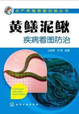 黄鳝泥鳅疾病看图防治.pdf