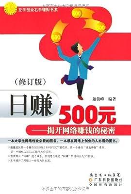 日赚500元:揭开网络赚钱的秘密.pdf