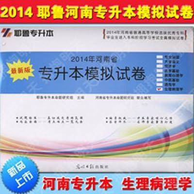 河南专升本 耶鲁专升本2014年河南省专升本模拟试卷 生理病理学.pdf