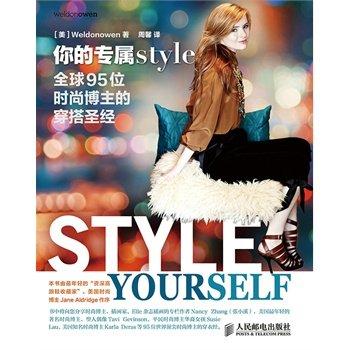你的专属style:全球95位时尚博主的穿搭圣经.pdf