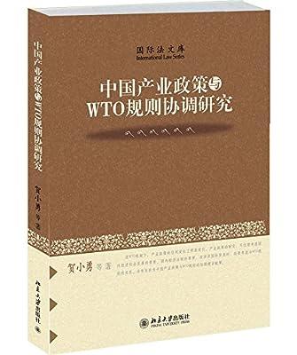 中国产业政策与WTO规则协调研究.pdf