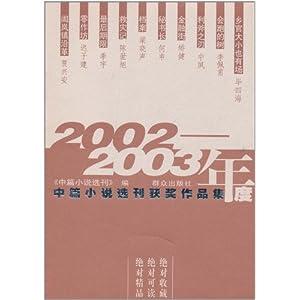 2002 2003年度中篇小说选刊获奖作品集