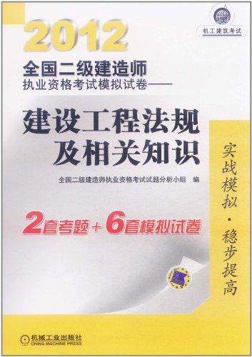 2012全国二级建造师执业资格考试模拟试卷 建设工程法规及相关知识图片