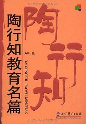 陶行知教育名篇.pdf