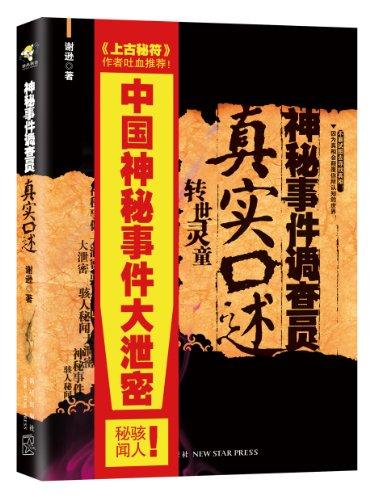 《神秘事件调查员真实口述:中国神秘事件大泄密》内容简介:...