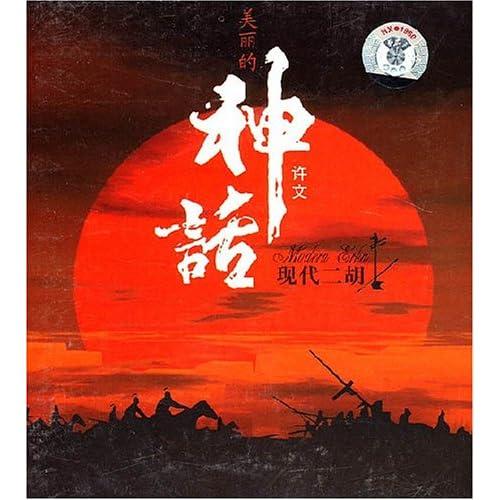 许文:美丽的神话 现代二胡(cd)