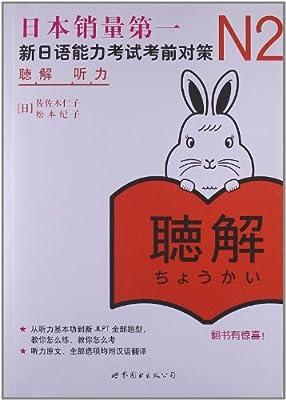 N2听力:新日语能力考试考前对策.pdf