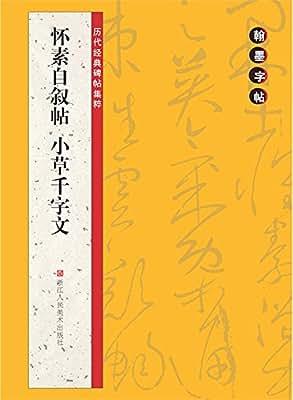 怀素自叙帖 小草千字文.pdf