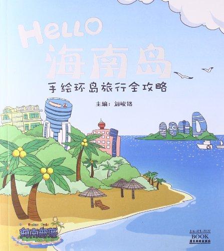 hello海南岛:手绘环岛旅行全攻略图片