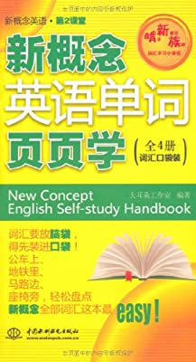 新概念英语单词页页学.pdf