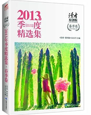读者原创版2013年读者季度精选集.pdf