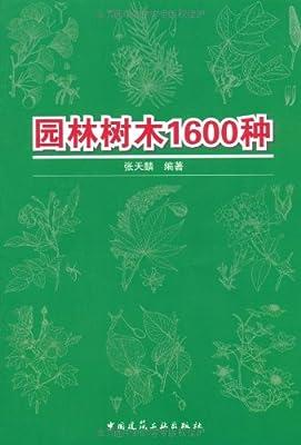 园林树木1600种.pdf