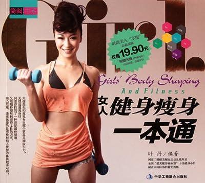 女人健身瘦身一本通.pdf