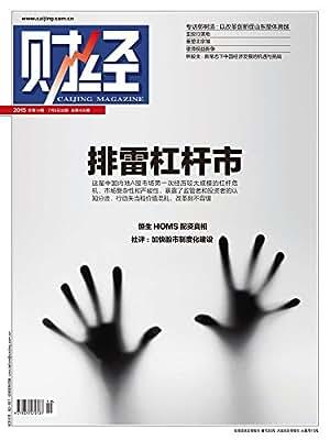 《财经》2015年第19期 总第435期 旬刊.pdf