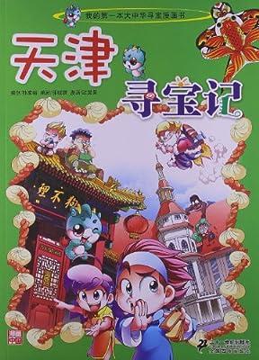 我的第一本大中华寻宝漫画书:天津寻宝记.pdf