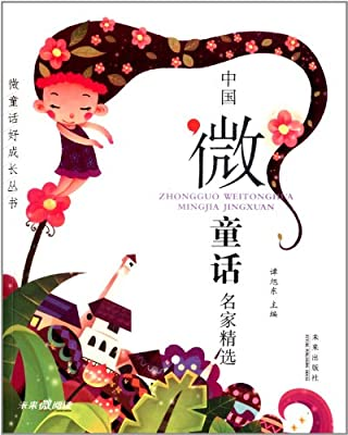 微童话好成长丛书:中国微童话名家精选.pdf