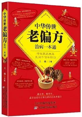 中华传世老偏方治病一本通.pdf