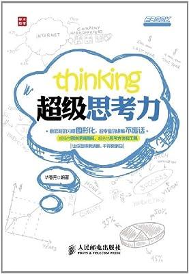 超级思考力.pdf