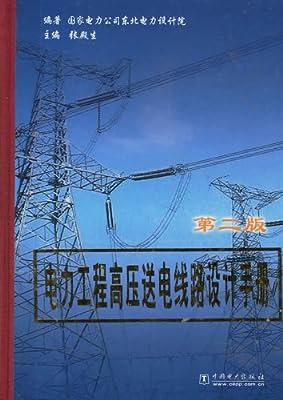 电力工程高压送电线路设计手册.pdf