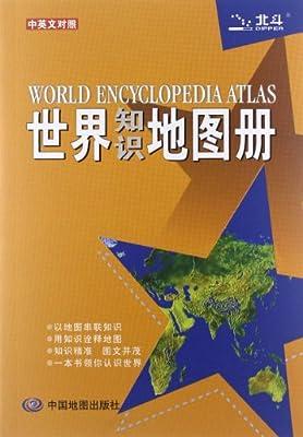 世界知识地图册.pdf