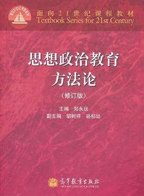 思想政治教育方法论.pdf
