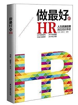 做最好的HR.pdf