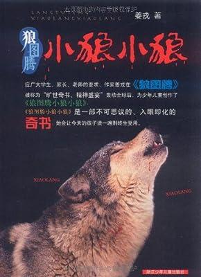 狼图腾小狼小狼.pdf