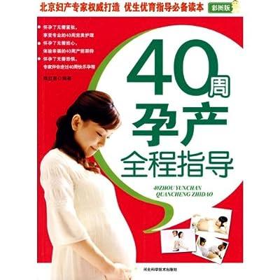 40周孕产全程指导.pdf