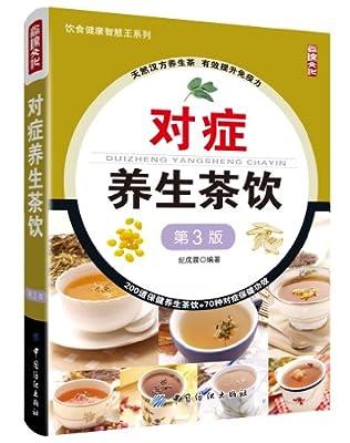 对症养生茶饮.pdf