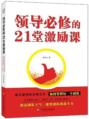 领导必修的21堂激励课.pdf