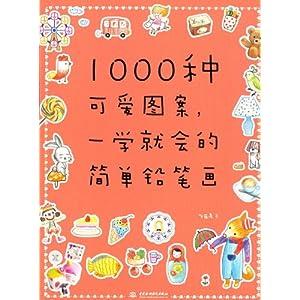 1000种可爱图案, 一学就会的简单铅笔画/飞乐鸟-图书