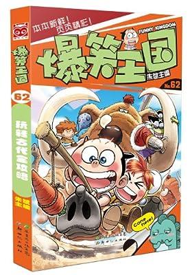 爆笑王国62.pdf