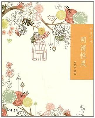 怡情书吧:明清性灵.pdf