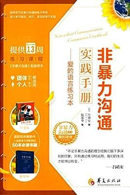 非暴力沟通实践手册:爱的语言练习本.pdf