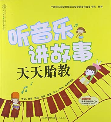 汉竹•亲亲乐读系列•听音乐讲故事:天天胎教.pdf