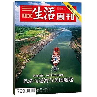 三联生活周刊•巴拿马运河与美国崛起.pdf