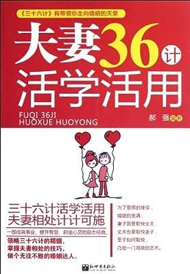 夫妻36计活学活用.pdf