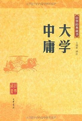 大学•中庸:中华经典藏书.pdf
