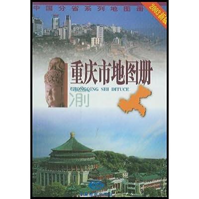 重庆市地图册(新版)-中国地图 on 中国地图