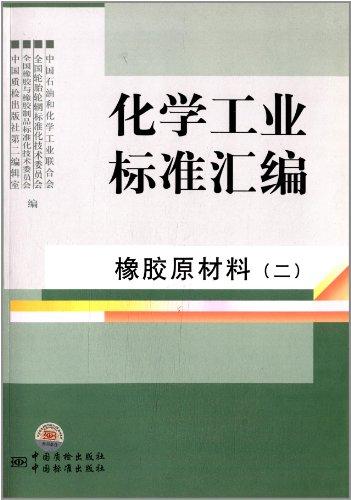 化学工业标准汇编:橡胶原材料2