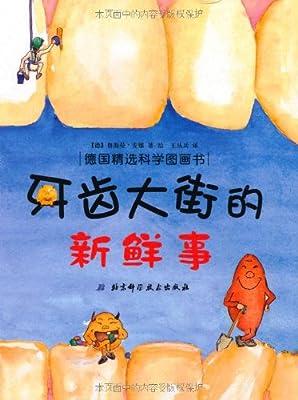 牙齿大街的新鲜事.pdf