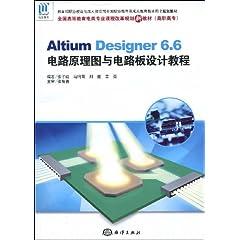altium designer6.6电路原理图与电路板设计教程高清图片