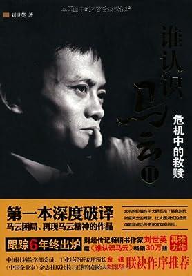谁认识马云2.pdf